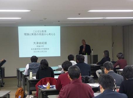 12.25 名古屋学院大学講演 ことばの力を育む—理論に裏打ちされた実践