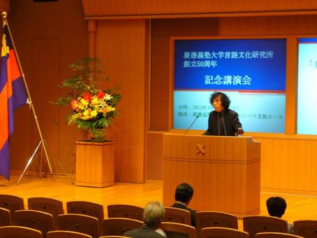 慶應義塾大学言語文化研究所創立50周年記念イベント2日目