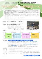 11.17 奈良教育大学附属小学校教育研究会での講演