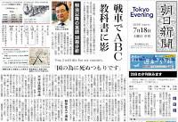 盟友 江利川春雄さんのご新著とその紹介記事