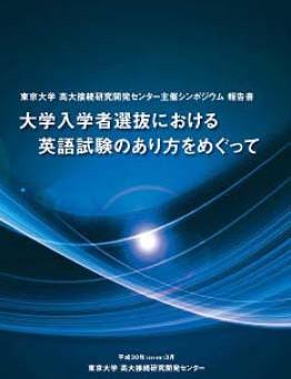 東京大学高大接続研究開発センター主催シンポジウム 「大学入学者選抜における英語試験のあり方をめぐって」
