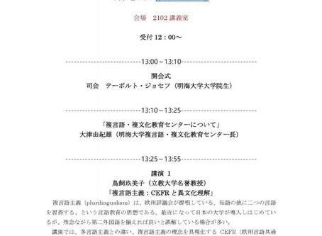 10.29 四人組シンポジウム講演内容