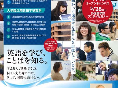 明海大学外国語学部英米語学科 『英語教育』5月号裏表紙の全面広告