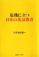 『危機に立つ日本の英語教育』刊行!