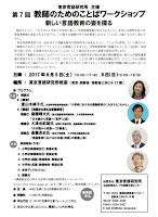 東京言語研究所夏期講座 教師のためのことばワークショップ  新しい言語教育の姿を探る