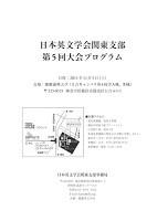 日本英文学会関東支部での講演