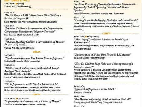 第13回 東京言語心理学会議 プログラム