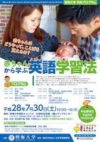 赤ちゃんから学ぶ英語学習法-英語が苦手な君に科学からのヒントを (ひらめき☆ときめきサイエンス~ようこそ大学の研究室へ~KAKENHI)