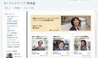 Researchmapに嶋田珠巳さんの記事が
