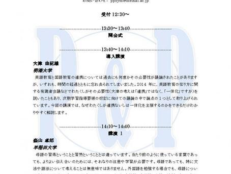 シンポジウム「英語教育と国語教育の連携を巡って」の発表概要を掲載したプログラム