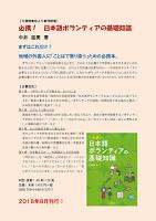 『必携!日本語ボランティアの基礎知識』