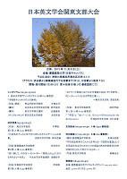 日本英文学会関東支部大会ポスター