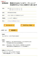 今週末です!東京言語研究所主催「教師のためのことばワークショップ 」追記あり