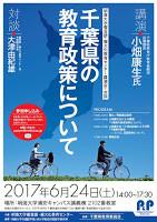 6.24 講演+対談 千葉県の教育政策について