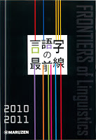 丸善カタログ 言語学の最前線 2010-2011
