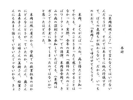 末岡敏明さんへの弔辞