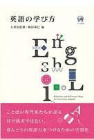 大津由紀雄・嶋田珠巳(編著) 『英語の学び方』