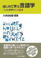 『はじめて学ぶ言語学』刊行!