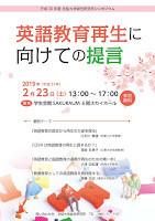 英語教育四人組 2月に沖縄へ