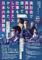 3.7 特別シンポジウム 実社会で英語を使ってきた人からみた、日本の英語教育 明海大学での最終イベント(多分)