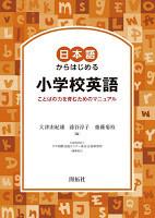 『日本語からはじめる小学校英語—ことばの力を育むためのマニュアル』