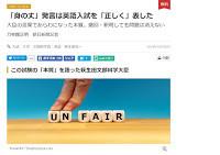 大学入試への英語民間試験の導入について