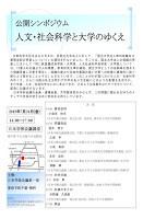 公開シンポジウム 人文・社会科学と大学のゆくえ 【追記あり】