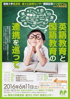 6.11シンポジウム 英語教育と国語教育の連携を巡って 再掲
