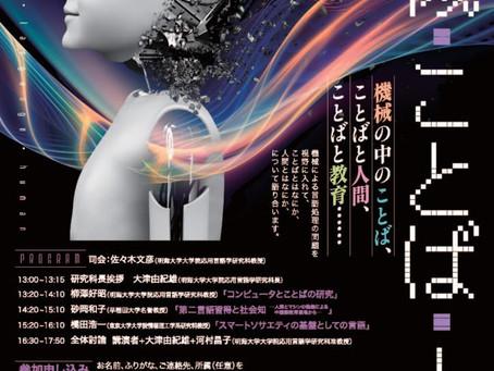 11月25日(土曜日)応用言語学セミナー 「機械・ことば・人間」