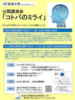 【放送大学公開講演会】30年7月8日(日) 「コトバのミライ」講師:嶋田珠巳先生、川添愛先生