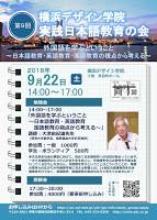 講演 外国語を学ぶということ ~日本語教育・英語教育・国語教育の視点から考える~