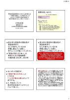 日本英文学会関東支部での講演—報告と資料