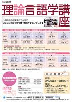 東京言語研究所 理論言語学講座