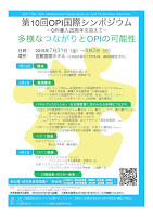 第10回OPI国際シンポジウム 函館にて