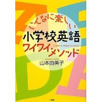 小学校英語活動—すばらしい実践報告の書