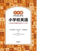 『日本語からはじめる小学校英語』に関連した実践記録