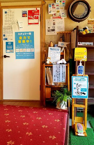 玄関先での消毒のお願い.jpg