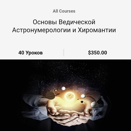 """Онлайн курс """"Астронумерология"""""""