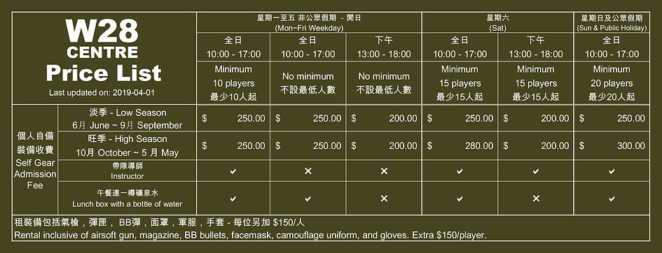 W28 New Price 2019-04-01 (01).jpg