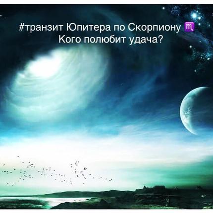 Транзит Юпитера по знаку Скорпион в 2017-2018 г.