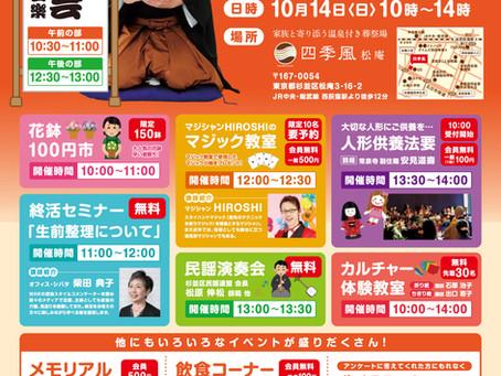 10/14(日) 感謝デー 四季風松庵