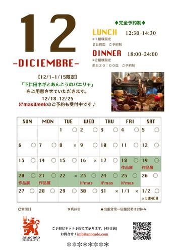 カレンダー12.jpg