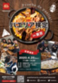 パエリア検定ちらしA5_東京20200426_20200308.jpg