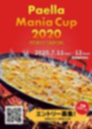 国際パエリアコンクール2020(一般部門)ポスター20200229.jpg