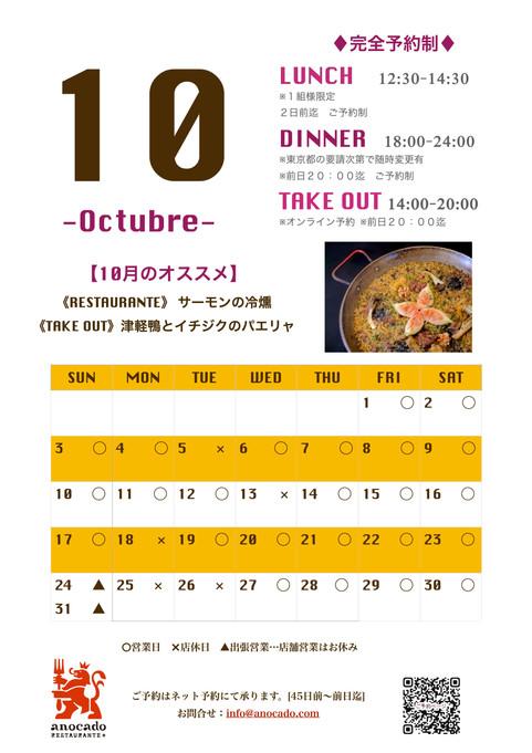 カレンダー_10月.jpg