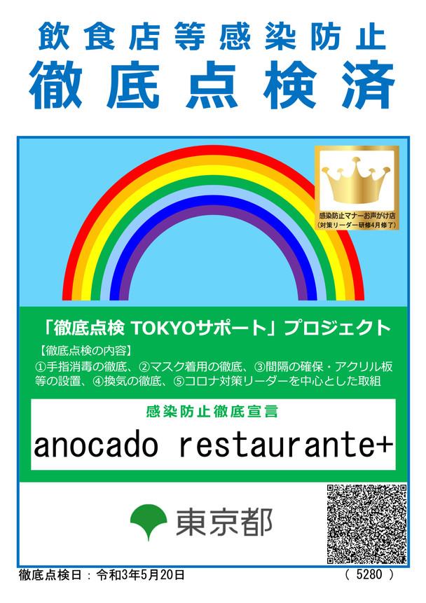 73596_anocado restaurante+.jpg