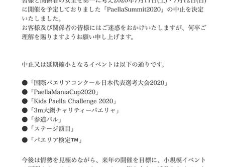 「PaellaSummit2020」中止のお知らせ