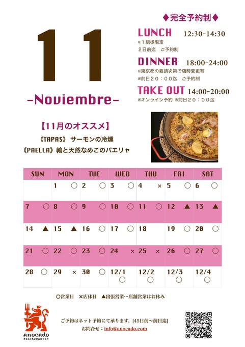 カレンダー_11月.jpg