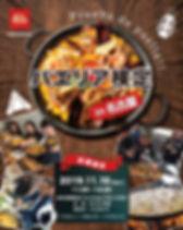 パエリア検定ちらしA5_表_名古屋20191012.jpg