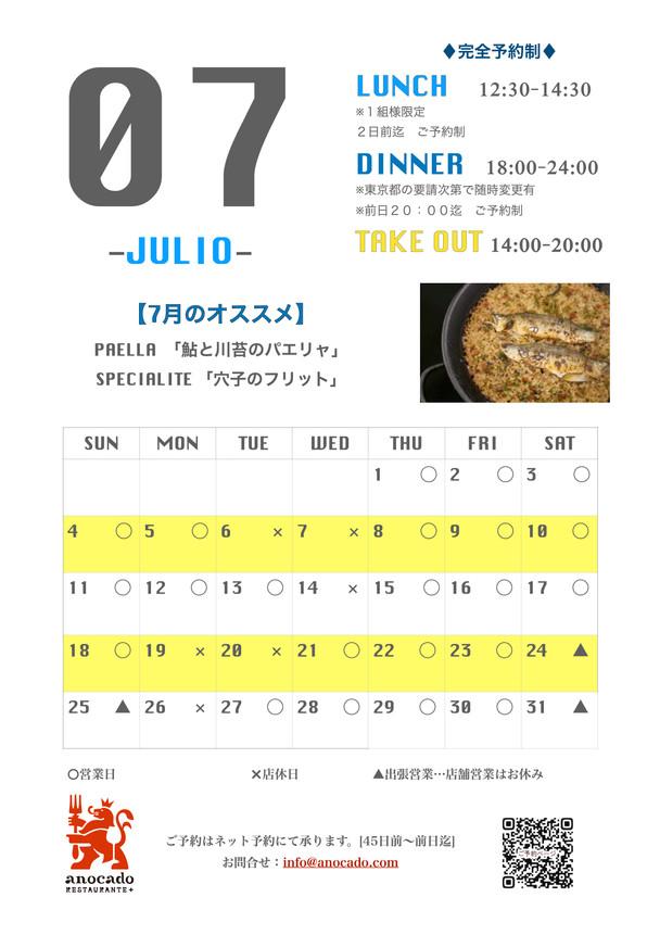 カレンダー_7月.jpg